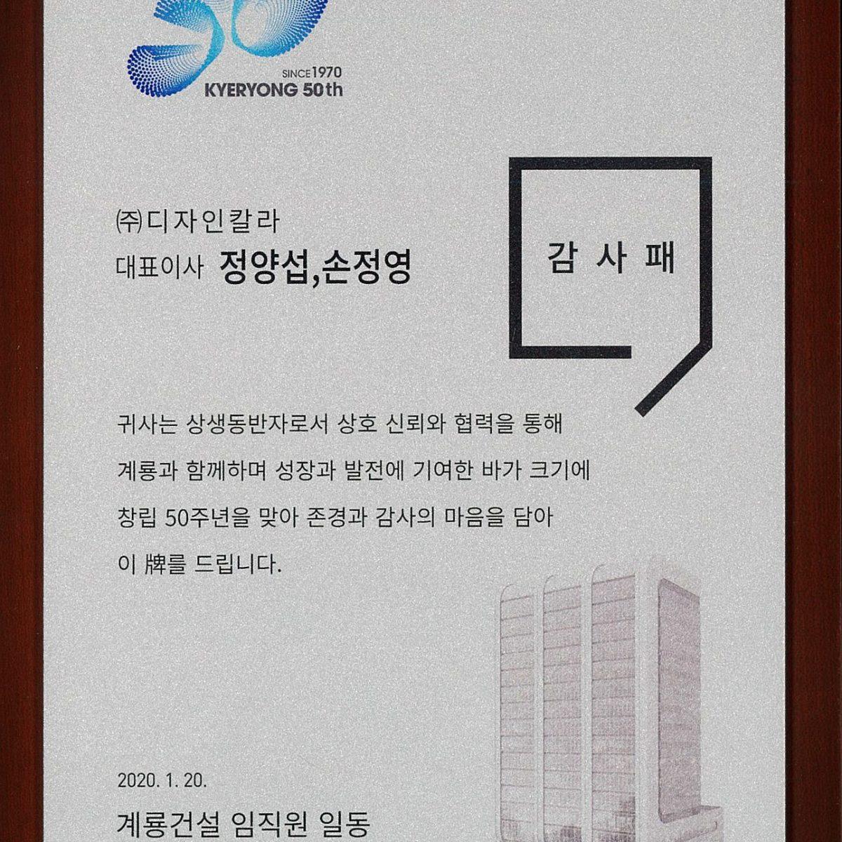 2020.1_계룡건설 50주년 감사패 수상